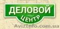 Надежный юридический адрес в центе Киева