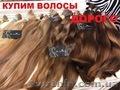Куплю дорого Славянские волосы