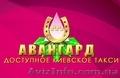 АВАНГАРД такси (Киев, Одесса и другие города) - Изображение #2, Объявление #1577350