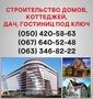 Строительство домов Вышгород. Дома под ключ в Вышгороде.