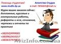 Дипломные в Киеве