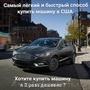 Доставка авто из США в Украину, Объявление #1580700