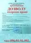 Продовження Дозволу на роботи підвищеної небезпеки (Держпраці)