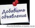 Размещю объявление на досках Украины, Объявление #1577662
