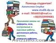 Рефераты, эссе  на заказ в Киеве , Объявление #1579337