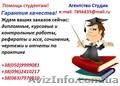 Дипломные в Киеве  - Изображение #2, Объявление #1579328