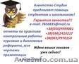 Отчеты по практике на заказ в Киеве  - Изображение #2, Объявление #1579340