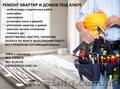 Ремонтно-строительные работы под ключ, Киев и пригород, Объявление #1587492
