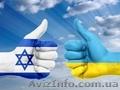Работа в Израиле. Без предоплаты.  Свежие вакансии
