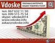 Реклама в интернете. Продвижение сайтов., Объявление #1594363