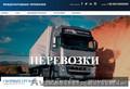 Продается сайт для транспортной компании, Объявление #1598166