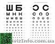 Компьютерная Диагностика зрения и подбор