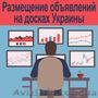 Размещение объявлений на досках объявлений Украина и регионы, Объявление #1596426