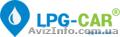lpg-car.com - цена на газ, газовые заправки Киев, стоимость газа, АГЗС Украины, Объявление #1596949