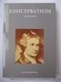 Консерватизм. Книги з політичної ідеології, вид-ва Смолоскип, І-е вид - Изображение #5, Объявление #1578622
