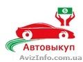 Покупаем авто в любом состоянии на украинской регистрации - Изображение #2, Объявление #1604234