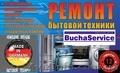 Ремонт бытовой техники в Буче