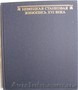 Немецкая станковая живопись XVI века. Книга-альбом. - Изображение #2, Объявление #1606297