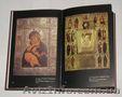 Русское прикладное искусство XIII – начала XX века. Альбом. - Изображение #4, Объявление #1577701