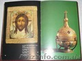 Русское прикладное искусство XIII – начала XX века. Альбом. - Изображение #6, Объявление #1577701