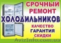Ремонт Холодильника Беко,  Ардо,  Ханса,  Атлант,  Стинол Вышгород,  Лютеж,  Хотяновка