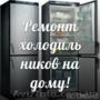 Ремонт Холодильника Вирпул,  Горенье,  Аристон,  Бош,  Вышгород,  Лютеж,  Хотяновка
