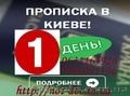 в Киеве прописка