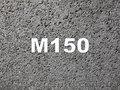 Бетон строительный М-150 (П3,  П4,  (В 12, 5) С8/10)