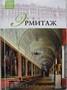 Великие музеи мира», том1. «Государственный Эрмитаж. Часть1, Объявление #1613358