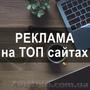 Реклама на 200 ТОП-медиа сайтах Украины. Все регионы, Объявление #1617588