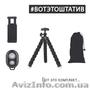 Набор Блогера 4 в 1 Штатив для телефона+Bluetooth пульт,  Трипод Go-Pro