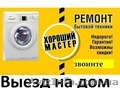 Ремонт холодильников, бойлеров, стиральных машин и телевизоров