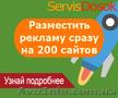 Доступная реклама на 200 ТОП-медиа сайтах Украины. Все регионы, Объявление #1618161