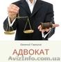 Услуги адвоката. Адвокат в Киеве.