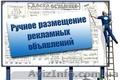 Ручное размещение ваших объявлений на 50 самых посещаемых сайтов объявлений Укра, Объявление #1619039
