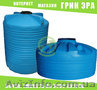 Пластиковая емкость на 5000 литров, бочка, бак, Объявление #1619614