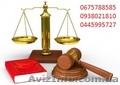 Юридическая помощь в Киеве,  услуги адвоката.