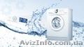 Ремонт стиральных машин Киев. Выезд Мастера на Дом 24/7 - Изображение #2, Объявление #1623087