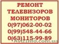 Ремонт телевизоров, жк мониторов, в Киеве - все районы, Вишневое, Бровары. , Объявление #666812