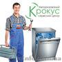 УСТАНОВКА и НАЛАДКА посудомоечных и стиральных машин,  холодильников,  плит