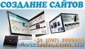 Создание сайтов - качественно и доступно, Объявление #1622268