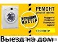 Обслуживание стиральных машин,  холодильников,  бойлеров,  тв и др.