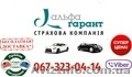 Страховка авто Киев,  ОСАГO