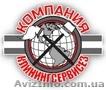 Комплексная уборка КлинингСервисез в Киеве