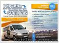 Автобус в Болгарию Без ночных переездов, Объявление #1625287