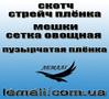 УПАКОВКА КУПИТЬ КИЕВ, Объявление #1627399