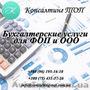 Бухгалтерские услуги Украина,  Киев. Сдача отчетности. Аутсорсинг