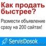 Разместить рекламу на 200 ТОП-медиа сайтах. Вся Украина, Объявление #1625674