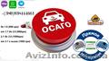 Страховка Авто Осаго от 500 грн. Киев