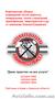 Уборка квартир Чабаны - КлинингСервисез, Объявление #1629055